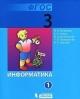 Информатика 3 кл. Учебник в 2х частях